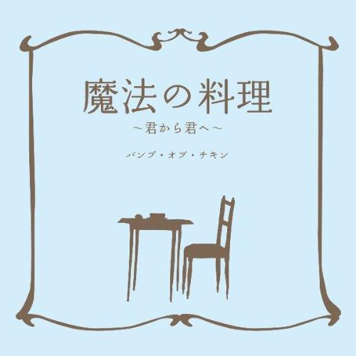【楽曲解説】魔法の料理〜君から君へ〜