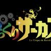 News: 新曲「月虹」発表 – 歌詞 &「からくりサーカス」とバンプの関係