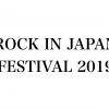 ROCK IN JAPAN FESTIVAL 2019 セットリスト