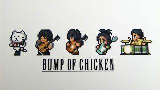 メンバーvol.7 – FINAL FANTSY × BUMP OF CHICKEN