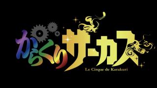 News: 新曲「月虹」発表 – 「からくりサーカス」とバンプの関係