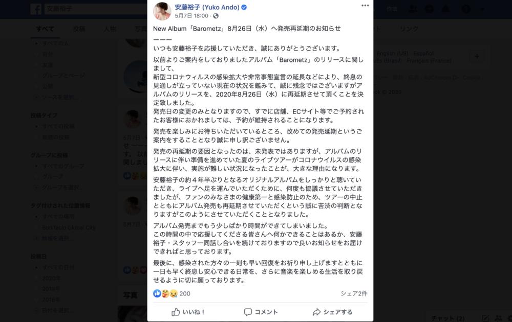 安藤裕子 延期 bump